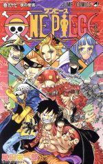 ONE PIECE(97)(ジャンプC)(少年コミック)