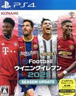 eFootball ウイニングイレブン 2021 SEASON UPDATE(ゲーム)