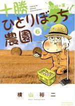 十勝ひとりぼっち農園 2年目の夏(6)(サンデーCSP)(大人コミック)