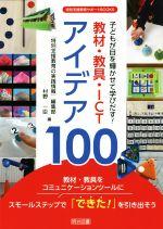 子どもが目を輝かせて学びだす!教材・教具・ICTアイデア100(特別支援教育サポートBOOKS)(単行本)
