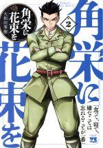 角栄に花束を(2)(ヤングチャンピオンC)(大人コミック)