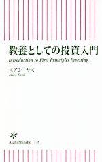 教養としての投資入門(朝日新書778)(新書)