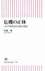 危機の正体 コロナ時代を生き抜く技法(朝日新書780)(新書)