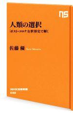 人類の選択 「ポスト・コロナ」を世界史で解く(NHK出版新書632)(新書)