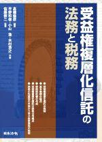 受益権複層化信託の法務と税務(単行本)