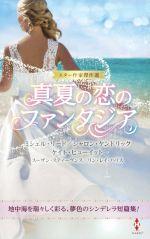 スター作家傑作選 真夏の恋のファンタジア(新書)