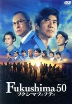 Fukushima 50(通常)(DVD)