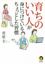 育ちのいい人が身につけているちょっとした習慣(KAWADE夢文庫)(文庫)