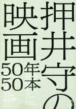 押井守の映画50年50本(単行本)