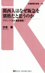 関西人はなぜ阪急を別格だと思うのか ブランド力を徹底検証!(交通新聞社新書145)(新書)