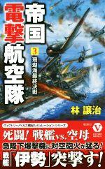 帝国電撃航空隊 珊瑚海最終決戦(ヴィクトリーノベルス)(3)(新書)
