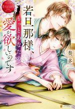若旦那様、もっとあなたの愛が欲しいのです sizuku & mizuki(エタニティブックス・赤)(単行本)