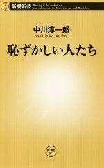 恥ずかしい人たち(新潮新書871)(新書)