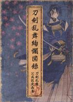 刀剣乱舞絢爛図録(単行本)