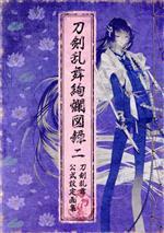 刀剣乱舞絢爛図録(二)(単行本)