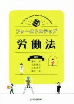 ファーストステップ労働法(単行本)