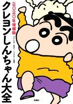 クレヨンしんちゃん大全 2020年増補版(単行本)