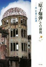 「原子爆弾」その前後 ―原民喜小説選(単行本)