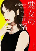 悪女の品格(創元推理文庫)(文庫)
