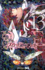 プラチナエンド(13)(ジャンプC)(少年コミック)