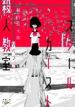スクールカースト殺人教室 リベンジ(新潮文庫nex)(文庫)