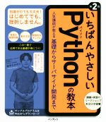 いちばんやさしいPythonの教本 第2版 人気講師が教える基礎からサーバサイド開発まで(単行本)