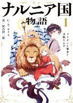 新訳 ナルニア国物語(1)ライオンと魔女と洋服だんす角川文庫