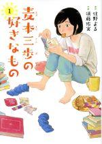 麦本三歩の好きなもの(1)(バーズC)(大人コミック)