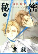 秘密 season0(9)(花とゆめCSP)(大人コミック)