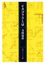 ピタゴラスと豆(角川ソフィア文庫)(文庫)