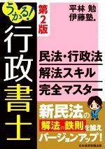 うかる!行政書士民法・行政法解法スキル完全マスター 第2版(単行本)