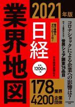 日経業界地図(2021年版)(単行本)