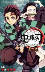 TVアニメ『鬼滅の刃』 公式キャラクターズブック(1)(ジャンプCセレクション)(少年コミック)