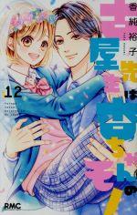 古屋先生は杏ちゃんのモノ(12)(りぼんマスコットC)(少女コミック)