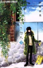ミステリと言う勿れ(7)(フラワーCアルファ フラワーズ)(少女コミック)