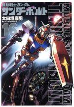 機動戦士ガンダム サンダーボルト(16)(ビッグCスペシャル)(大人コミック)