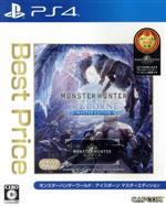モンスターハンターワールド:アイスボーン マスターエディション Best Price(ゲーム)