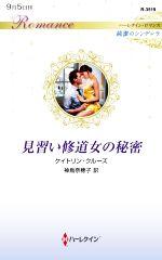 見習い修道女の秘密(ハーレクイン・ロマンス)(新書)