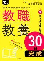 教職教養30日完成(教員採用試験Pass Line突破シリーズ)('22年度)(単行本)