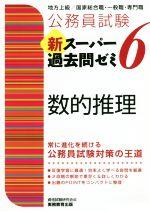 公務員試験 新スーパー過去問ゼミ 数的推理 地方上級/国家総合職・一般職・専門職(6)(単行本)