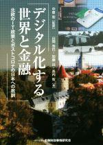 デジタル化する世界と金融北欧のIT政策とポストコロナの日本への教訓