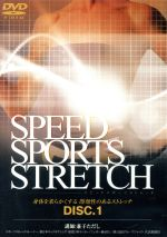 Speed Sports Stretch(DVD3巻セット)(通常)(DVD)