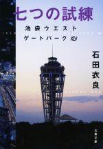 七つの試練 池袋ウエストゲートパーク ⅩⅣ(文春文庫)(文庫)