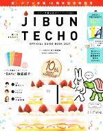 ジブン手帳公式ガイドブック(2021)(単行本)