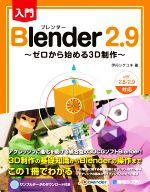 入門 Blender2.9 ゼロから始める3D制作(単行本)