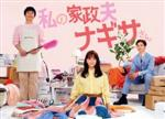 私の家政夫ナギサさん DVD-BOX(通常)(DVD)