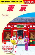 東京(地球の歩き方)(2021~22)(単行本)