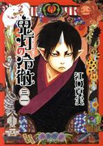 鬼灯の冷徹(31)(モーニングKC)(大人コミック)