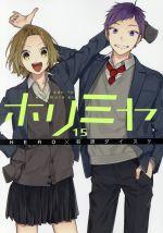 ホリミヤ(15)(GファンタジーC)(大人コミック)