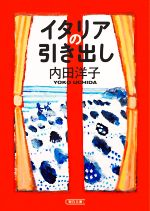 イタリアの引き出し(朝日文庫)(文庫)